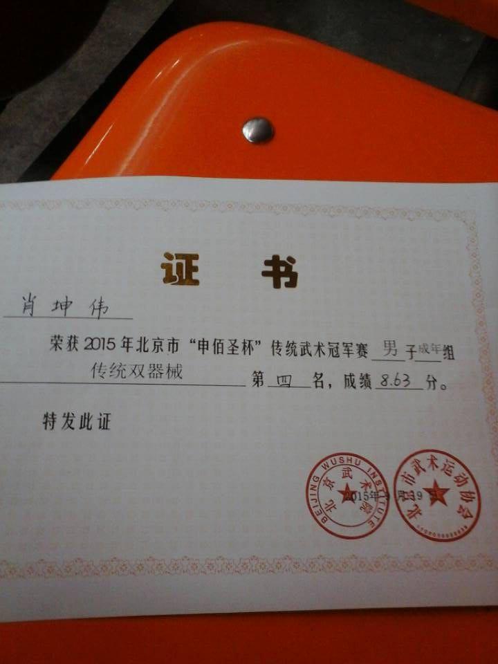 肖坤古筝独奏曲曲谱